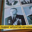 «Наши герои». История легендарного командира Арсентия Нечаева с Копыльщины, бравшего Берлин