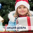 Самая душевная традиция: в Беларуси проходит акция «Наши дети». Поучаствовать может каждый!