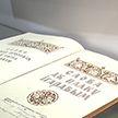 «Слова» Янки Купалы: вековой юбилей перевода