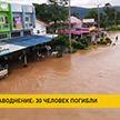 Жертвами наводнений в Таиланде стали 30 человек