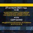 Глава Администрации Президента проведет прием граждан в Вилейке