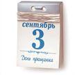 «Я календарь переверну»: «ВКонтакте» запустил стикеры по мотивам песни Шуфутинского