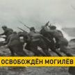 77 лет назад был освобожден Могилев