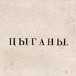 Письма Петра I и редчайшие издания Пушкина представят на аукционе