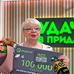 «Евроопт» разыграл призы 118 тура игры «Удача в придачу!»