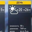 Прогноз погоды на 12 сентября: без осадков. В пятницу похолодает