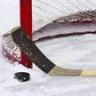 Матчи с участием лидеров сыграны в чемпионате Беларуси по хоккею