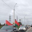 От Минска до Гродно: республиканский автопробег «За единую Беларусь» пройдет 31 октября