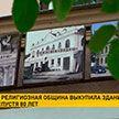 Брестские иудеи вернули себе духовную святыню – синагогу