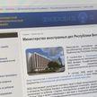 Заполнить анкету на сайте МИД: белорусам, которые из-за COVID-19 не могут вернуться домой, предложили помощь