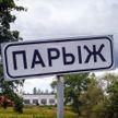 Шо? Едем на Бали? 10 самых смешных названий белорусских деревень и городов