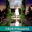 Эко-тренд в мире моды: где ценят белорусский лён и почему он на пике популярности?