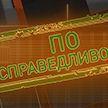Свое жилье, новый водопровод в деревне. Истории белорусов, которым помогла Администрация Президента. Рубрика «По справедливости»