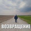 Чернобыль 35 лет спустя – судьбы людей. Как возвращаются к жизни районы, пострадавшие после аварии на ЧАЭС? «Достояние республики»