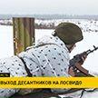Витебские бойцы сил спецопераций отработали задачи на огневых рубежах
