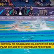 Чемпионат Европы по плаванию на короткой воде: россияне выиграли эстафету с мировым рекордом