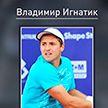 Владимир Игнатик стартовал с победы на теннисном турнире в Китае