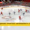 Хоккеисты минского «Динамо» проиграли «Автомобилисту»