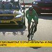 Примож Роглич стал победителем 13-го этапа «Вуэльты Испании»