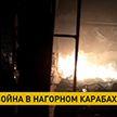 Военные действия продолжаются в Нагорном Карабахе: новому обстрелу подвергся Степанакерт