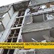 Война в Нагорном Карабахе: обстрелы продолжаются, растет количество раненых