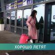 Национальный аэропорт Минск обслужил  четырёхмиллионного пассажира с начала 2018 года