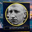 Что такое «Белорусский дом в Украине», который возглавлял Виталий Шишов?