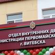 Первомайский РОВД переехал в новое здание