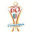 В Солигорске проходят торжества по случаю 60-летия города