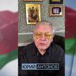 Земляки поздравляют Беларусь: Юрий Антонов – где бы мы ни были, всегда будем помнить, кто мы и откуда