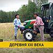 Белорусский фермер рассказал, что такое деревня XXI века и почему экопродукты стали трендом