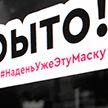 «Надень уже эту маску»: российский бизнес запустил антикоронавирусный флешмоб