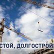 Под ключ или под снос? В Беларуси проверяют объекты, где строительство продолжается сверх нормы