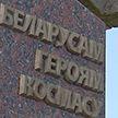 Памятный знак белорусским космонавтам появился в Минске