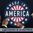 Выборы в США: какие противоречия и скандалы происходят в период предвыборной кампании