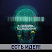Умный стетоскоп и веб-сервис для диагностики COVID-19: как белорусская IT-индустрия помогает медикам