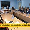 Перспективы развития Беларуси обсуждают на специально созданных площадках