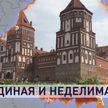 День народного единства: почему белорусам важно помнить дату 17 сентября 1939 года?