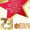 «Белпочта» в честь 23 февраля окажет бесплатную услугу