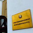СК: завершено расследование по делам об участии в беспорядках в Минске