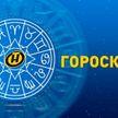 Гороскоп на 25 октября: возможность продвижения по карьерной лестнице у Тельцов, неожиданные известия у Львов