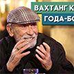 Вахтанг Кикабидзе – о мечте всей жизни, отношении к славе и семье