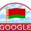 Google поздравил Беларусь с Днем Независимости 2019 с помощью дудла