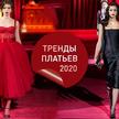 Тренды платьев в 2020 году: лучшие фасоны и модели с мировых подиумов