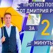 Погода в областных центрах Беларуси с 27 июля по 2 августа. Прогноз от Дмитрия Рябова