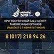 На время Вторых Европейских игр белорусская таможня создала call-центр