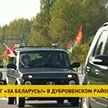 Автопробег «За Беларусь» прошел сегодня в Дубровенском районе