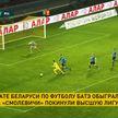 В чемпионате Беларуси по футболу БАТЭ обыграл «Витебск»