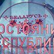 Сельское хозяйство Беларуси. Новый документальный фильм из цикла «Достояние Республики» на ОНТ