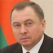 Глава МИД Беларуси примет участие в сессии ООН в Женеве